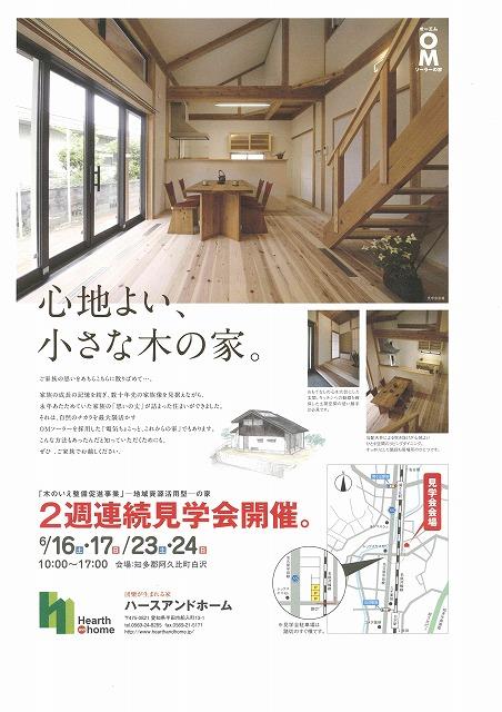 「完成見学会」の新聞折り込みチラシです。_f0059988_20232411.jpg