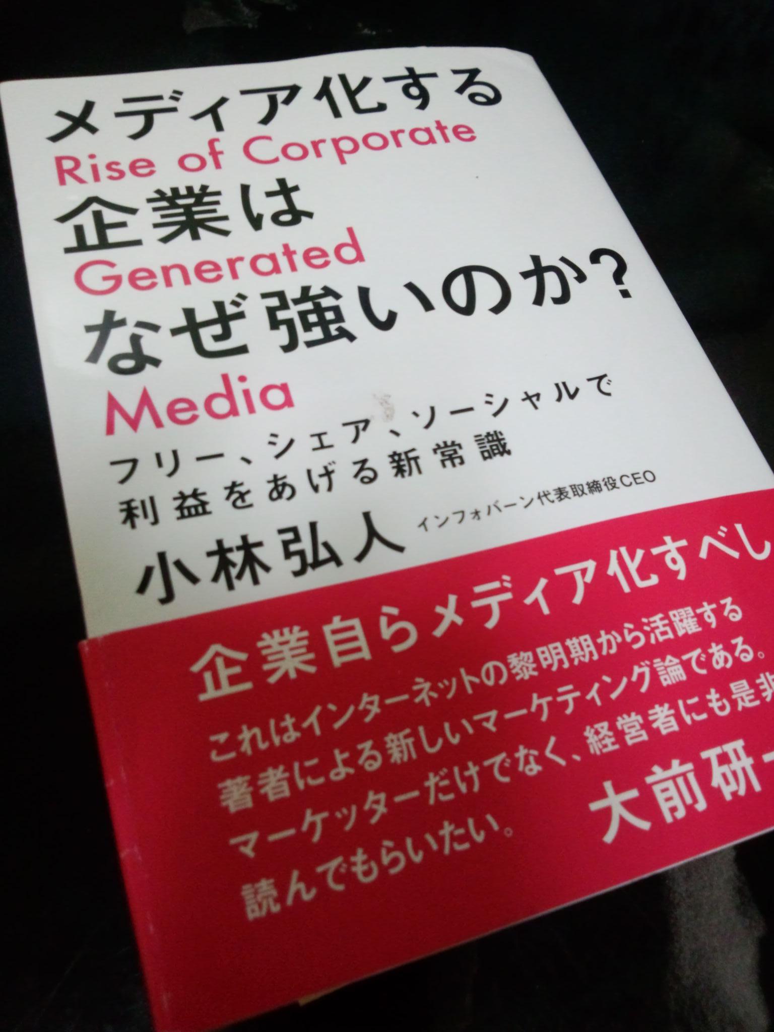 『メディア化する企業はなぜ強いのか?』_e0123104_5433218.jpg