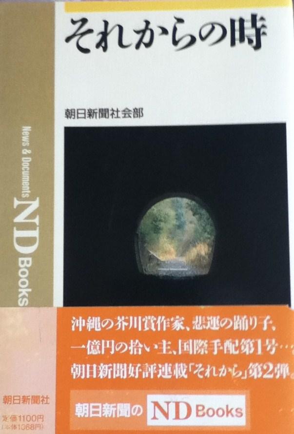朝日新聞社会部『それからの時』に朱雀さぎりを追悼した一文が収録されてい... 夢の残り香~日劇ミ