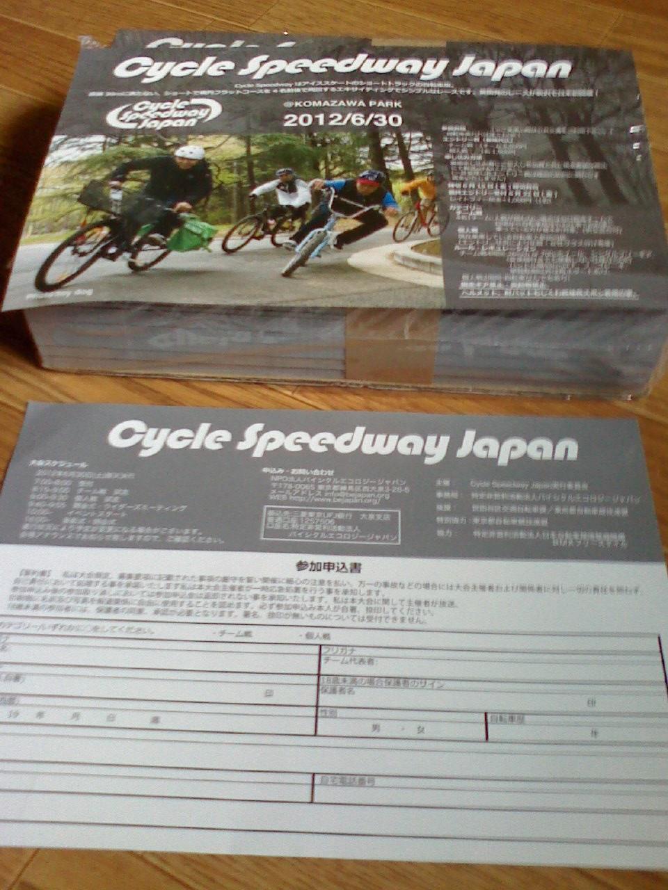 CycleSpeedwayJAPAN出店ブース・フライヤ―協力ショップ_f0063022_10552321.jpg