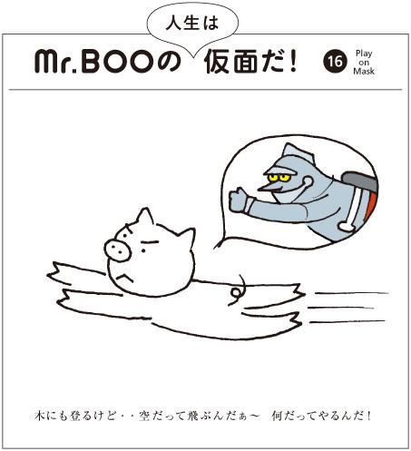 Mr.BOO-16_a0249132_13134897.jpg