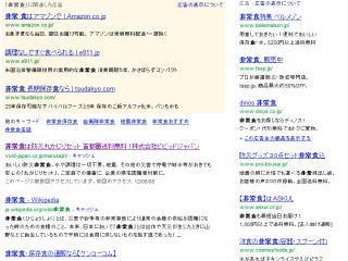 検索順位低下,SEO対策,検索結果低下の謎,Googleアルゴリズム,検索順位,向上,上昇,自然検索