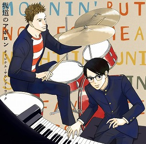 『坂道のアポロン オリジナル・サウンドトラック』に再度注目が!_e0025035_1242960.jpg