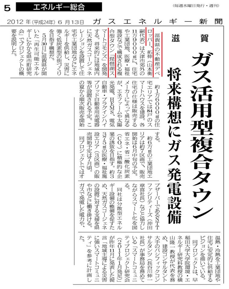 『スマートコミュニティ・(仮称)琵琶湖スマートコモンズ』掲載のご報告③_b0215856_1214303.png