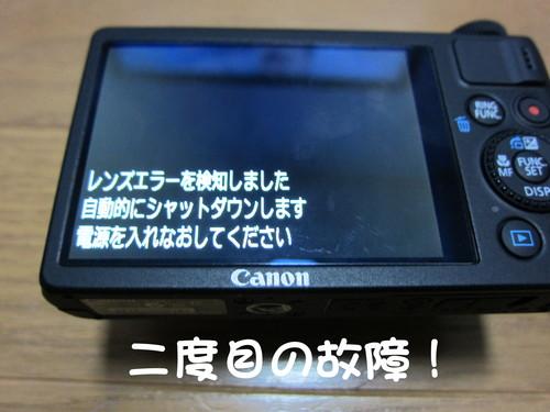 Canon Power Shot S100 故障 不具合_b0200291_21103621.jpg