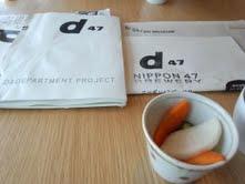 渋谷ヒカリエ初体験、d47食堂にてビジネスランチ_e0123104_764541.jpg