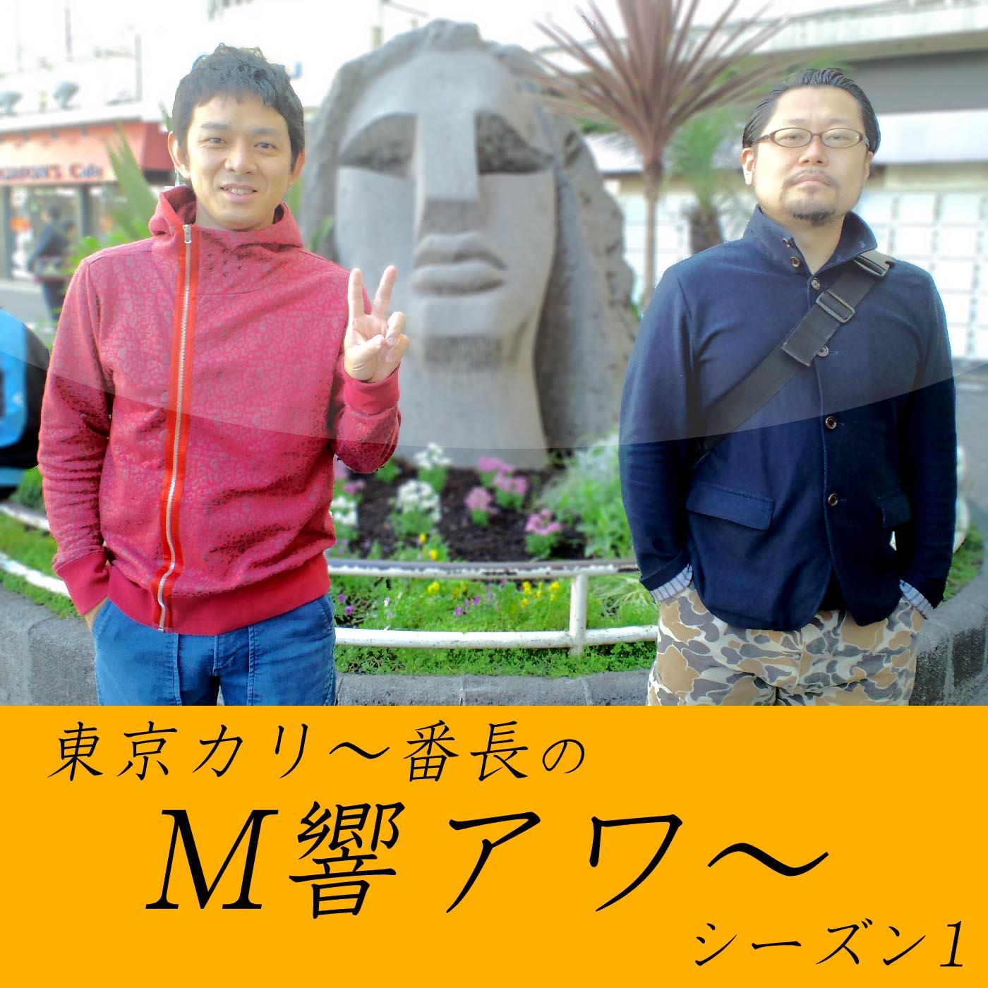 ラジオ番組「M響アワー」の第5番を更新しました!_c0033210_11481278.jpg