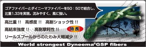 ピュアーフィシングジャパン スパイダーワイヤー_a0153216_12525836.jpg