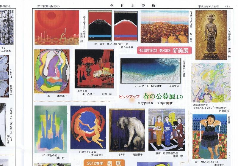 ライムアート「MEZAME」が美術新聞に掲載されました。_e0010418_18471497.jpg