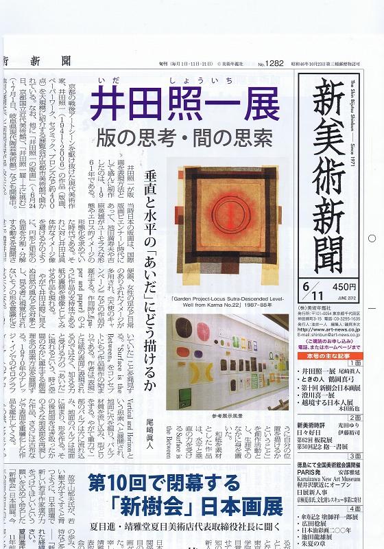 ライムアート「MEZAME」が美術新聞に掲載されました。_e0010418_18473081.jpg