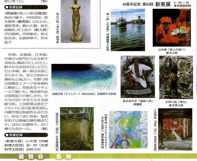 ライムアート「MEZAME」が美術新聞に掲載されました。_e0010418_1847442.jpg