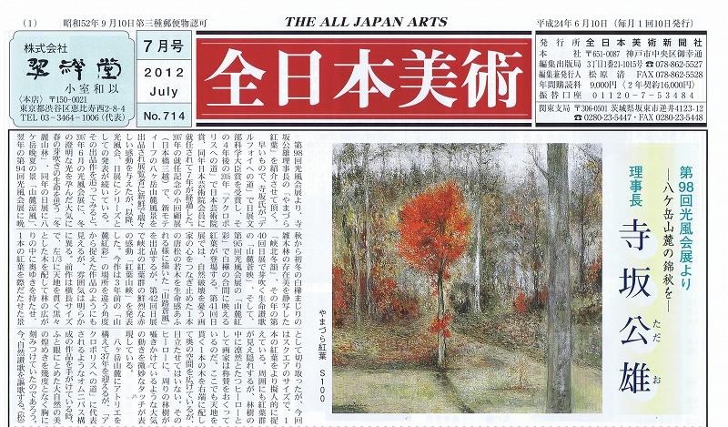 ライムアート「MEZAME」が美術新聞に掲載されました。_e0010418_18481979.jpg
