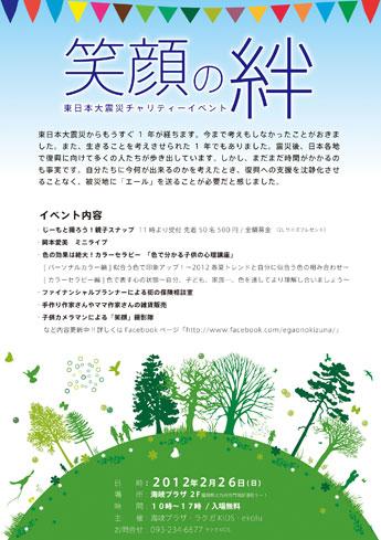 2012「門司港 笑顔の絆」に出店です☆_a0125419_055554.jpg
