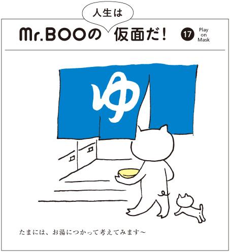 Mr.BOO-17_a0249132_9103141.jpg