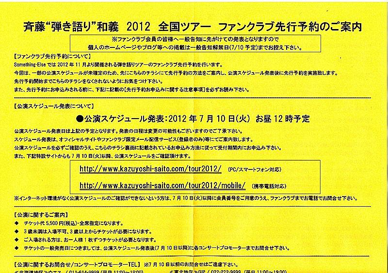 12年6月15日・ファンクラブ会報_c0129671_17283732.jpg