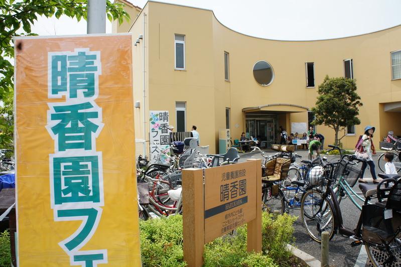晴香園フェスタ  2012.6.2_e0223771_9115296.jpg