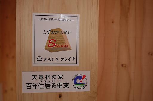 「浜松・彩庵」 進行中!_b0111173_11433662.jpg