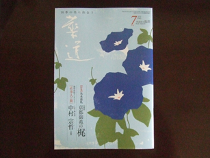 「華道」7月号_e0182479_14201061.jpg