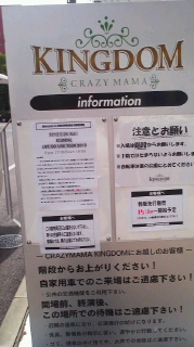 2012/5/26  SCANDAL  岡山CRAZZYMAMA KINGDUM_d0144184_231583.jpg