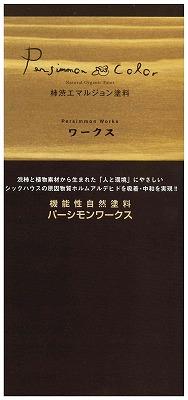 柿渋から生まれる塗料_f0059988_16135198.jpg