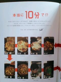 新刊「10分!カレー」って、本当に10分で作れるの?_c0033210_1340697.jpg