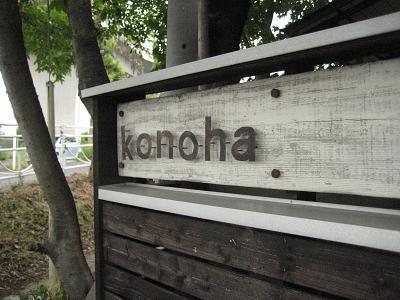久々 konohaさん。_b0135325_15194797.jpg