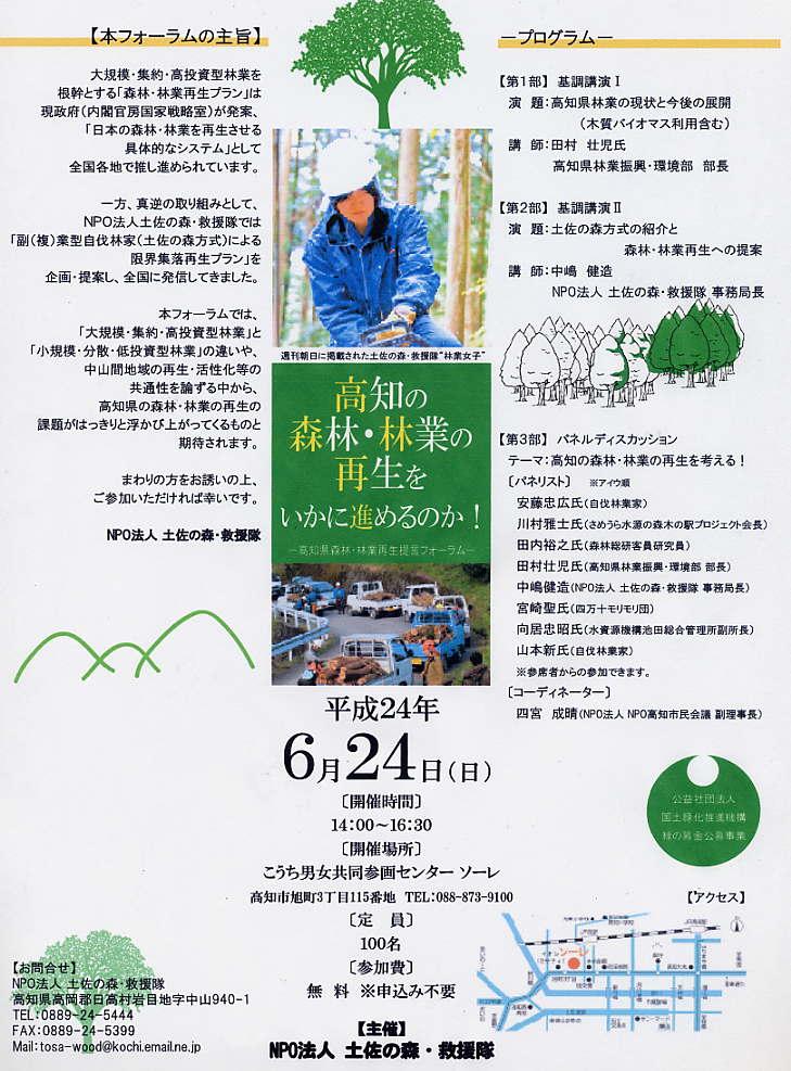 フォーラム(森林・林業の再生/高知県バージョン)_a0051128_14154964.jpg