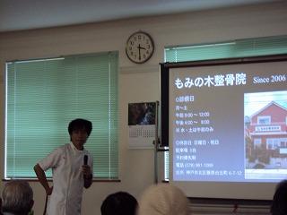 トリガーポイント腰痛編 講演会_a0070928_19323647.jpg