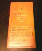 b0021834_22355343.jpg