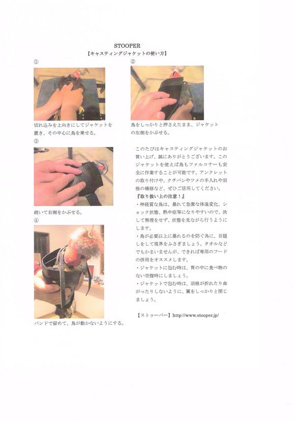 キャスティングジャケットの利用法と注意点_c0132048_2344866.jpg