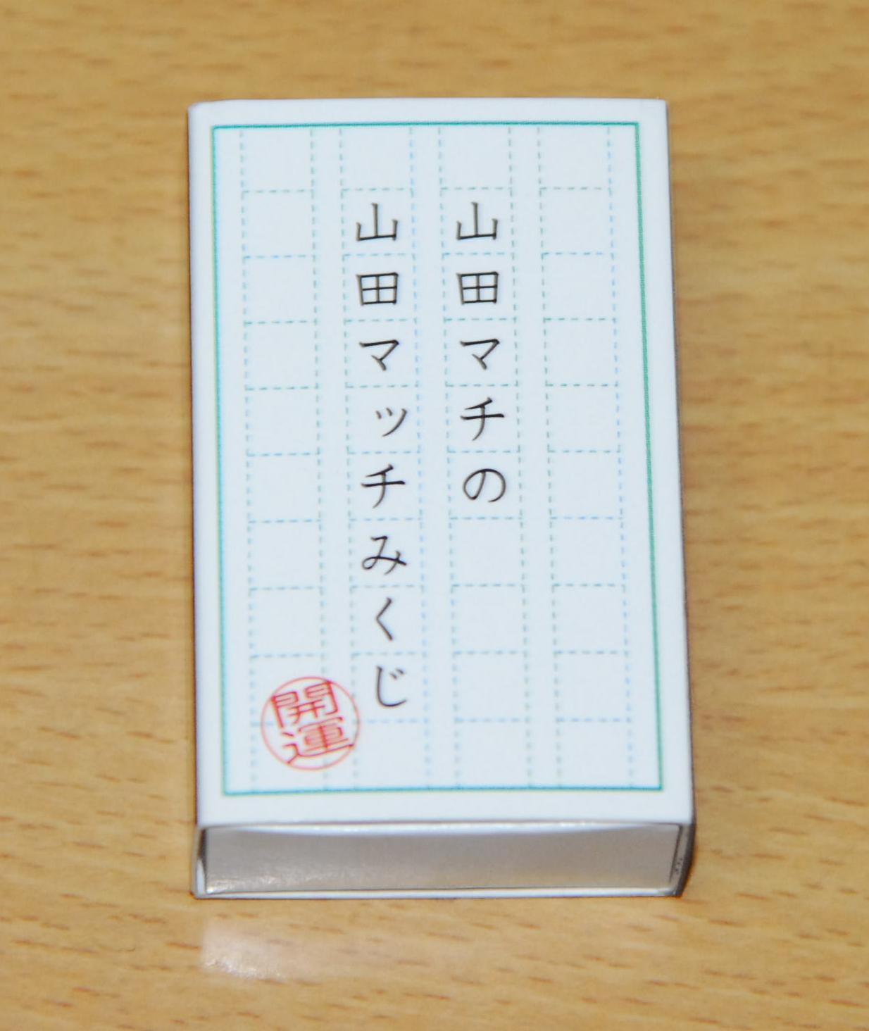 応援してます山田町…「山田マチの山田マッチみくじ」_a0103650_23172070.jpg