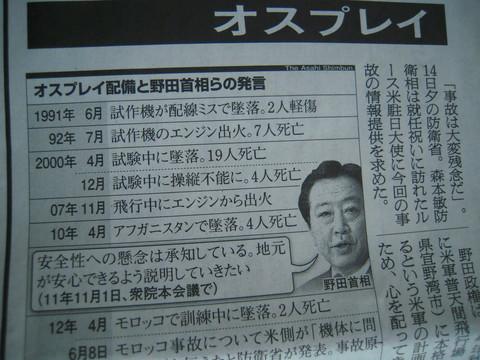 沖縄への新たな暴行を許すな ~オスプレイを配備させてはならない_b0050651_9182167.jpg