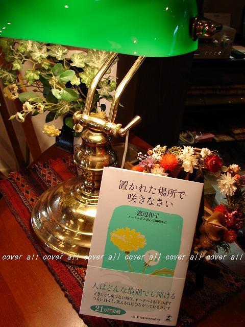 置かれた場所で咲きなさい_f0198201_13531472.jpg