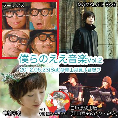 西慎嗣feat.岡本定義ライヴ〜MAMALAID RAGリハーサル〜さ祭!へ_a0168922_2236534.jpg