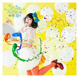 中島 愛『マーブル/忘れないよ。』2012.8.1 in stores_e0025035_13265472.jpg
