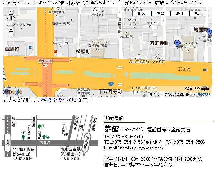 2012關西幸村巡禮DAY10─夢館和服體驗_c0073742_1945441.jpg