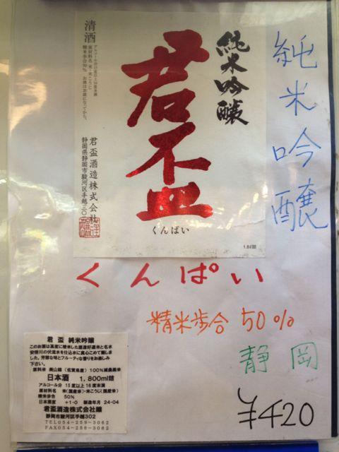 本日のおすすめ純米酒♪静岡から『君盃』、福岡から『庭のうぐいす なつがこい』登場!_c0069047_16323994.jpg