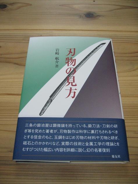 刃物の見方_a0157159_15545041.jpg