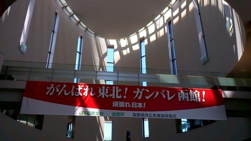 函館駅_b0106766_23544357.jpg
