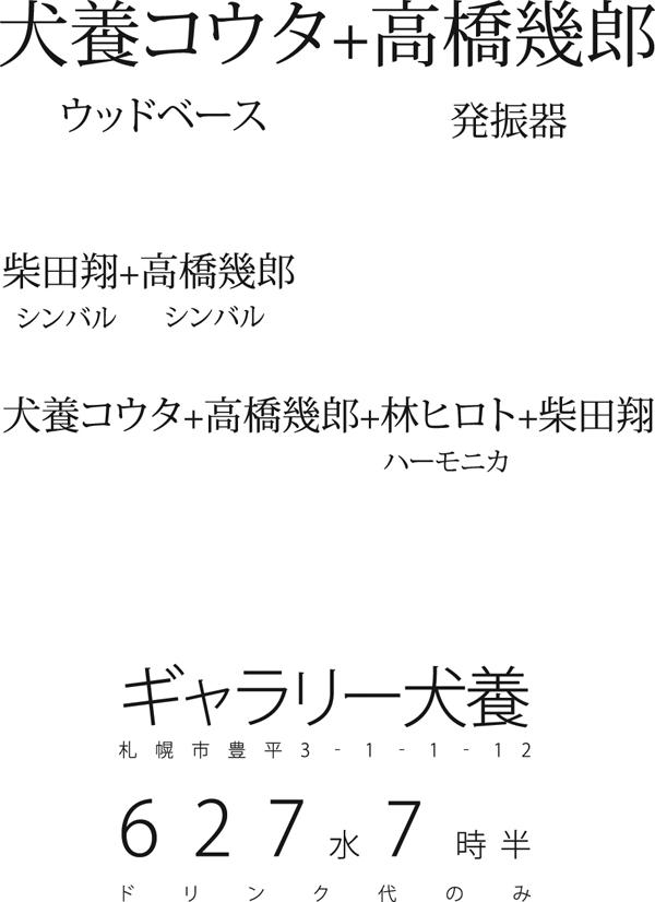 犬養康太+高橋幾郎_e0190876_1421082.jpg