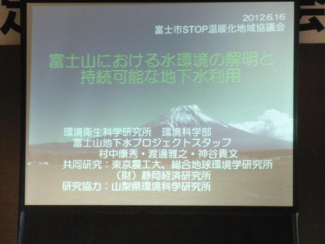 期待が大きい「マイクロ水力発電」、「地中熱」 富士市STOP温暖化地域協議会総会にて_f0141310_724122.jpg