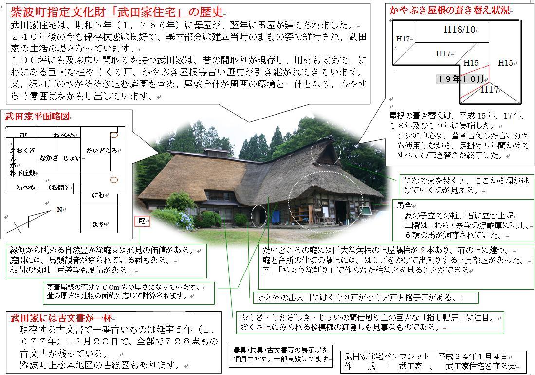 伝統ある武田家の修復作業その1(6月16日)_d0206420_18144115.jpg