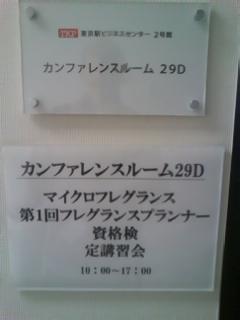 6月6日フレグランスプランナー検定試験講習会_a0241725_423463.jpg