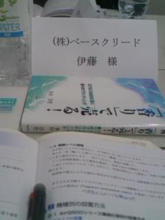 6月6日フレグランスプランナー検定試験講習会_a0241725_5233537.jpg