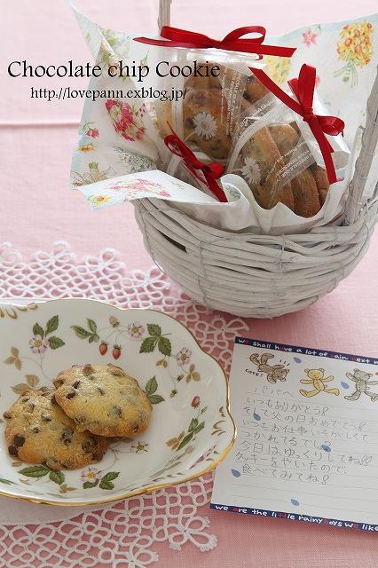 父の日のチョコチップクッキー_c0136926_8275770.jpg