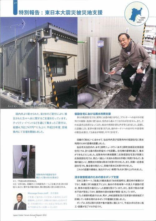 日本水フォーラム アニュアルレポート_d0004728_12501395.jpg