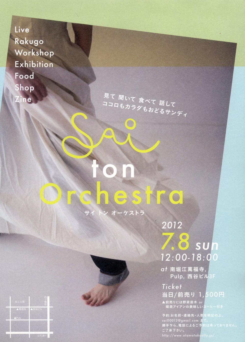 SAi ton Orchestraにて一日だけの展示販売があります_e0155231_2125735.jpg