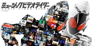 『ミュージックビデオライダー』を9月26日に発売することが決定_e0025035_0241798.jpg