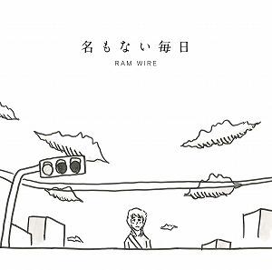 鉄拳の新作パラパラ漫画ラムワイヤー「名もない毎日」PV動画サイトで公開スタート_e0025035_902389.jpg