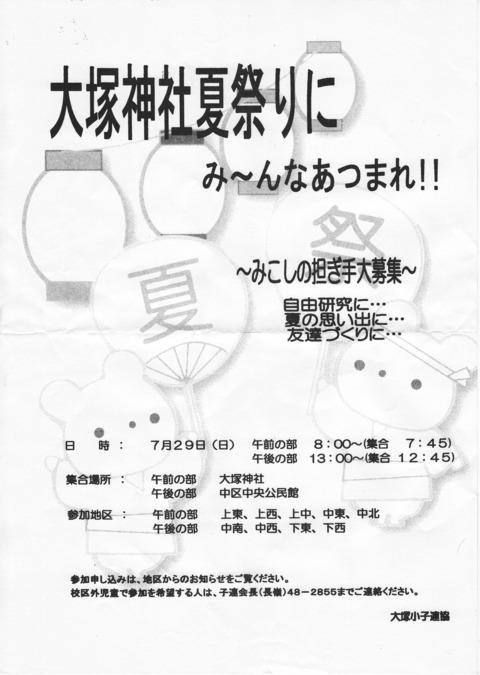 大塚神社 夏祭~みこし担ぎ手大募集~_c0045448_17555446.jpg